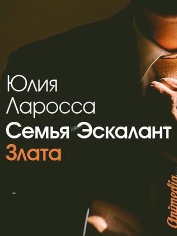 Обложка. Ларосса, Юлия: Семья Эскалант. Книга 1. Злата. Animedia Company, 2015