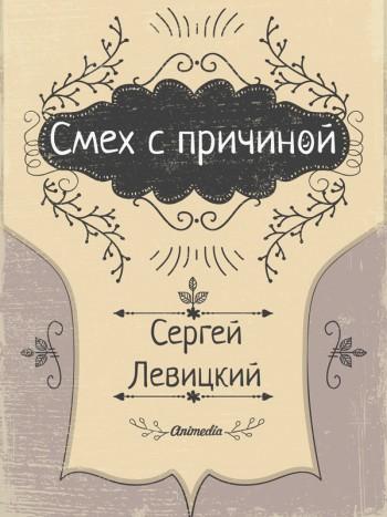 Левицкий, Сергей: Смех с причиной. Animedia Company, 2016