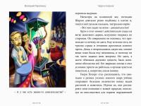 Герланец, Валерий: Чудо в перьях. Экзотическая история о зверях и людях. Animedia Company, 2016
