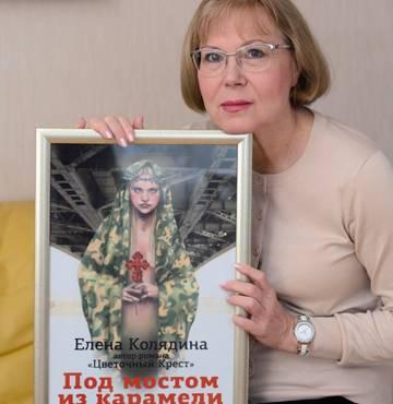 Елена Колядина