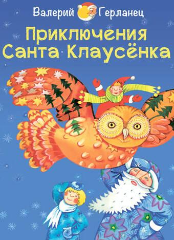 Герланец, Валерий: Приключения Санта Клаусенка. Animedia Company. Прага, 2013