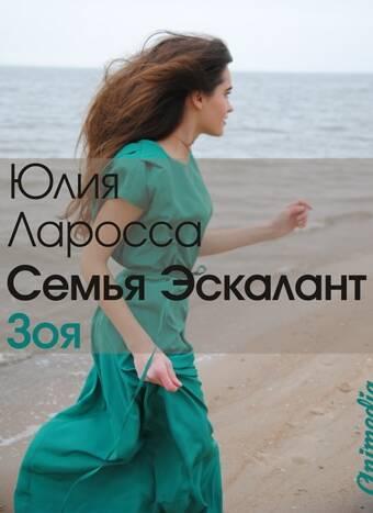 Ларосса, Юлия: Семья Эскалант. Книга 3. Зоя. Animedia Company, 2017