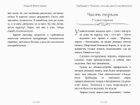Виноградов, Андрей: Трубадур и Теодоро, или две двести до Бремена. Animedia Company, 2016