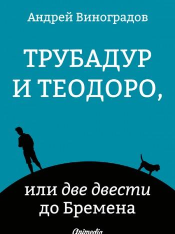 Обложка. Виноградов, Андрей: Трубадур и Теодоро, или две двести до Бремена. Animedia Company, 2016