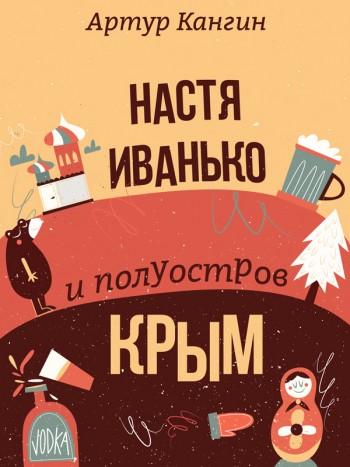 Кангин, Артур: Настя Иванько и полуостров Крым. Animedia Company, 2016