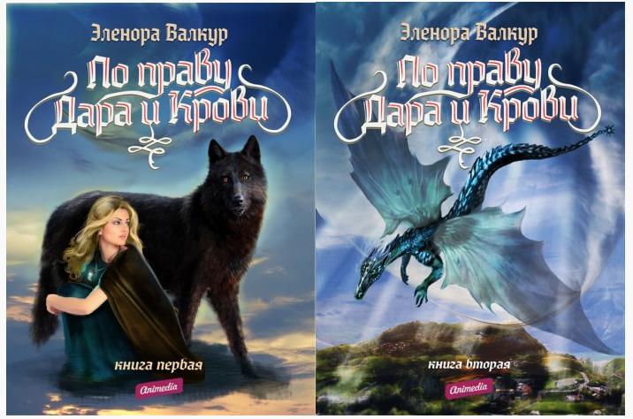 "Рецензия на книгу ""Надежда Ростона"" на блоге о фэнтези и фантастике"