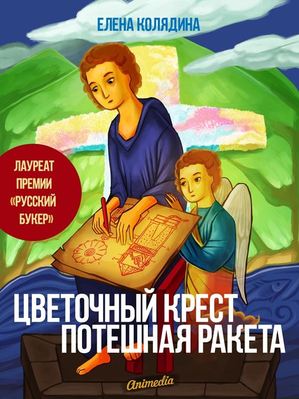 Каталог книг в формате epub Елена Колядина Русский Букер
