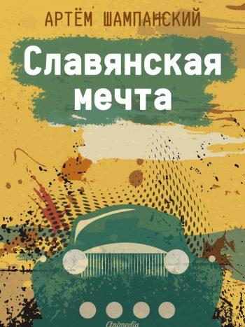 Шампанский, Артем: Славянская мечта. Animedia Company, 2016