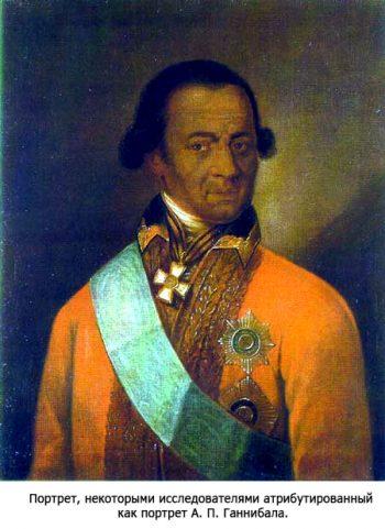 Пушкин — аристократ / Пушкин — потомок пленного африканца