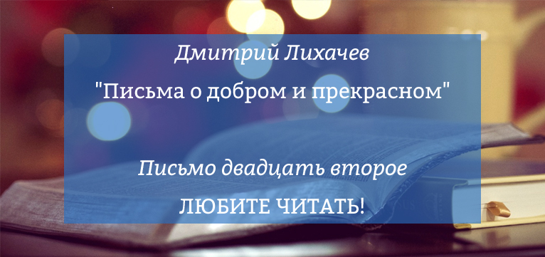 Любите читать!