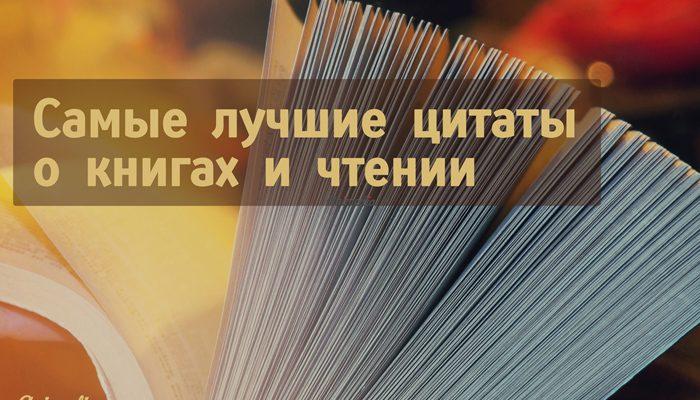 Цитаты о книгах и чтении
