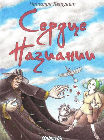 Летувет, Наталия: Сердце Назиании. Animedia Company. Прага, 2016