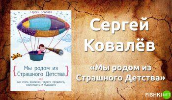"""Сергей Ковалев """"Мы родом из страшного детства"""""""