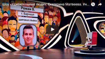 Наш автор участвует в ТВ шоу «Удивительные люди» на канале «Россия»