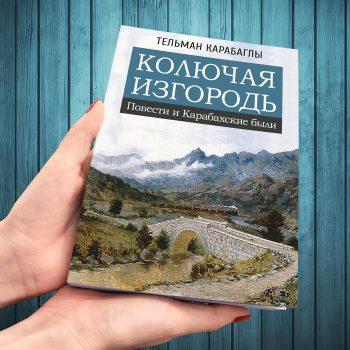 Тельман Карабаглы «Колючая изгородь» — о Нагорном Карабахе в дни Великой Отечественной