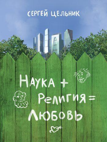 Цельник, Сергей: Наука + Религия = Любовь. Animedia Company, 2016