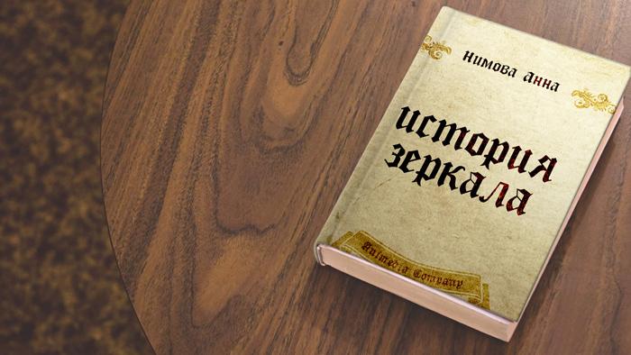 Рецензия на книгу «История зеркала»
