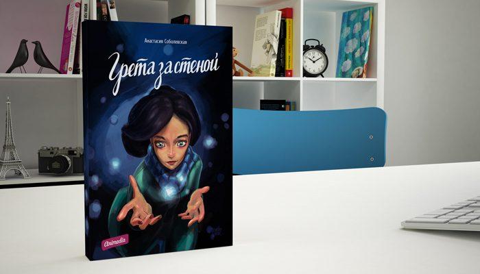 Рецензия на молодежный роман «Грета за стеной»