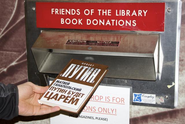Рядом находятся проемы для пожертвований в фонд библиотеки