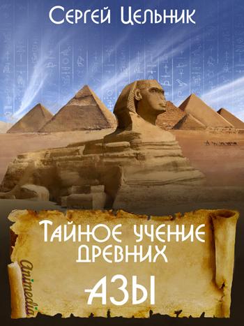 Цельник, Сергей: Тайное учение древних. Азы, 2017