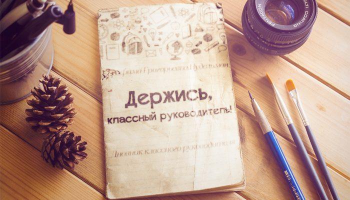 Книжная новинка апреля: «Держись, классный руководитель!»