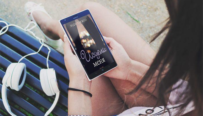 Рецензия на женский роман «Исцели меня»