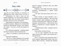 Томкина, Домна: Мечты сбываются! (Рассказы, басни и повесть). Animedia Company, 2017