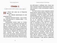 slavjanskij-scit-atlantidy-2