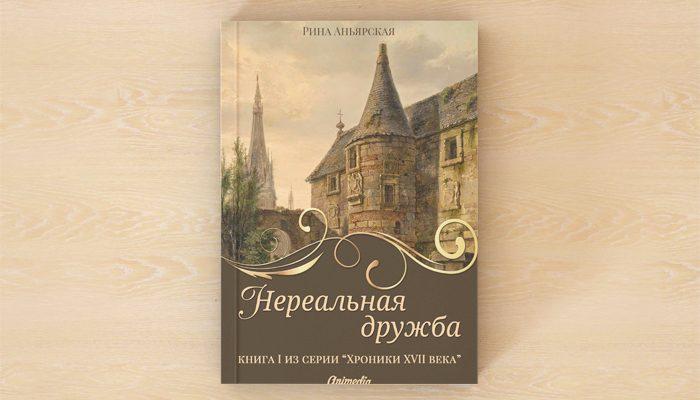 Представляем книжную новинку — исторический роман «Нереальная дружба»