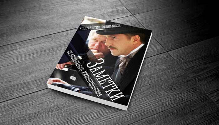 Отзывы на книгу-мемуары Константина Филимонова «Заметки скандального кинопродюсера»