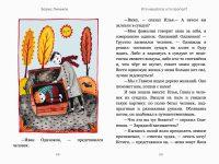 Линьков, Борис: Кто нашёлся, кто пропал? Animedia Company, 2017