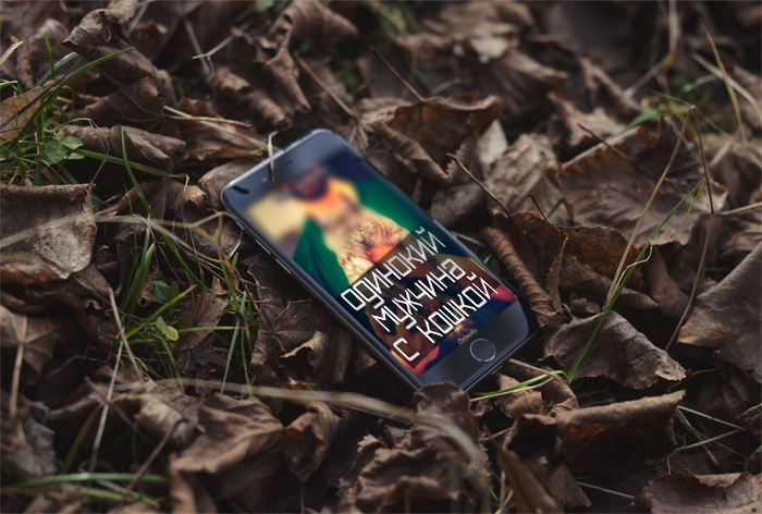 Отзывы и рецензии на женский роман Анны Яковлевой «Одинокий мужчина с кошкой»