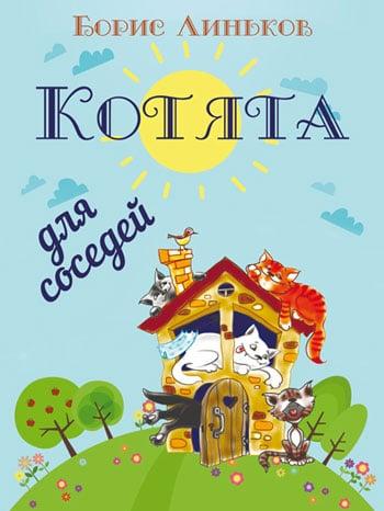Линьков, Борис: Котята для соседей. Детские стихи с иллюстрациями. Animedia Company, 2017