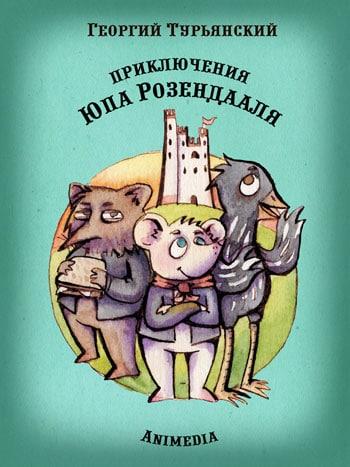 Турьянский, Георгий: Приключения Юпа Розендааля. Animedia Company. Прага, 2014