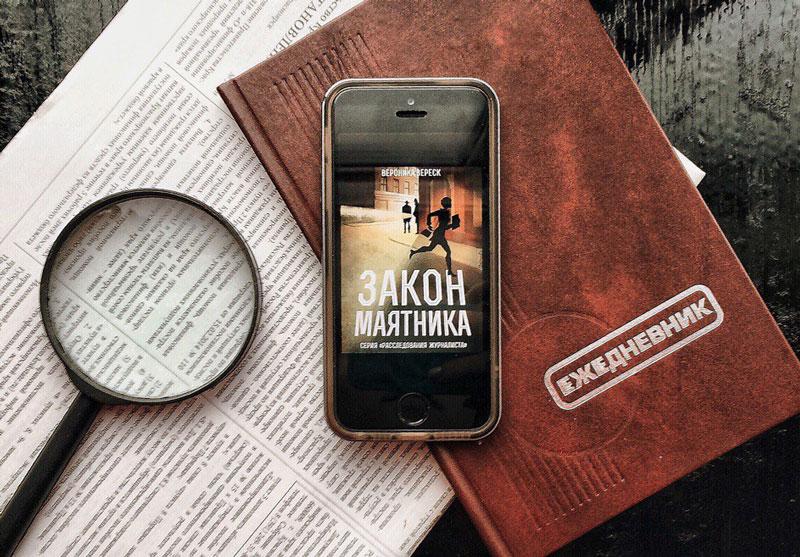 "Новые рецензии на детектив ""Закон маятника"""