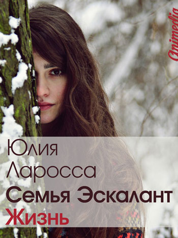 Ларосса, Юлия: Семья Эскалант. Книга 4. Жизнь