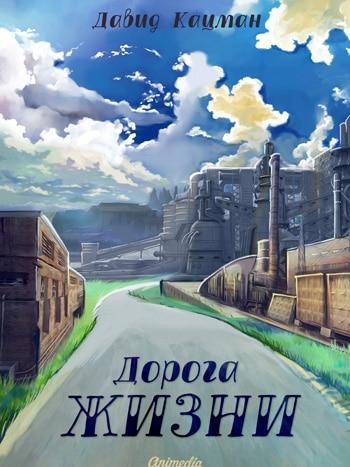 Кацман, Давид: Дорога жизни (Стихотворения). Animedia Company, 2018