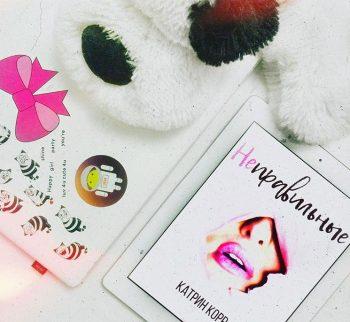 """Рецензии на книгу Катрин Корр """"Неправильные"""""""