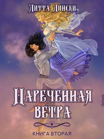 Лински, Литта: Наречённая ветра (Книга вторая). Animedia Company, 2018