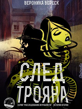 Вереск, Вероника: След трояна. Animedia Company, 2018