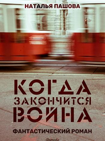 Пашова, Наталья: Когда закончится война. Animedia Company, 2018