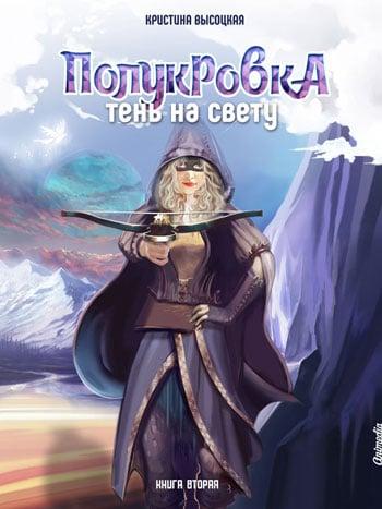 Высоцкая, Кристина: Полукровка. Тень на свету. Animedia Company, 2018