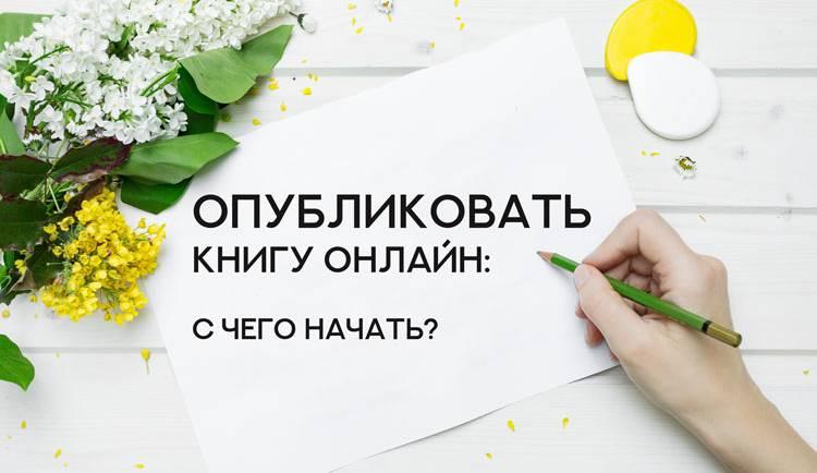 Опубликовать книгу онлайн: с чего начать?