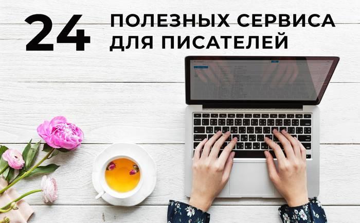24 полезных сервиса для писателей