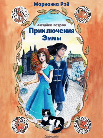 Рэй, Марианна: Приключения Эммы. Хозяйка ветров. Animedia Company, 2018