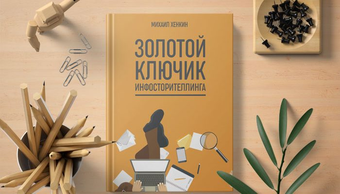 Рецензии на книгу «Золотой ключик инфосторителлинга»
