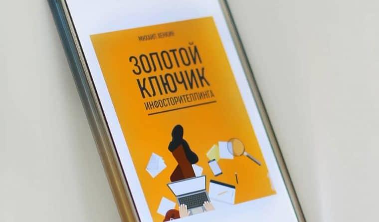 """Рецензии на книгу """"Золотой ключик инфосторителлинга"""""""