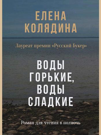 Колядина, Елена: Воды горькие, воды сладкие. Animedia Company, 2016
