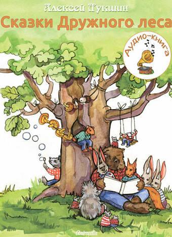 Лукшин, Алексей: Сказки Дружного леса (аудио-книга). Animedia Company, 2015