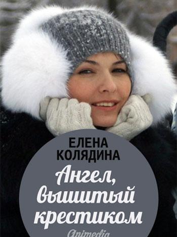 Колядина, Елена: Ангел, вышитый крестиком. Animedia Company, 2014